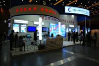CSNC 2011: China Satellite Navigation Conference